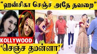 ஹன்சிகா செஞ்ச அதே தவறை செஞ்ச தமன்னா |  Thamannah | Hansika | KollyWood Video | Tamil Actress