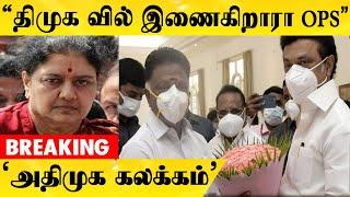 திமுக வில் இணைகிறாரா OPS , அதிர்ச்சியில் அதிமுக நிர்வாகிகள் | ADMK | Ops Join DMK | Stalin | Ops