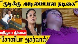 குடி பழகத்திற்கு அடிமையான நடிகை சோனியா அகர்வாலின் தற்போதைய நிலைமை|Soniya Agarwal| KollyWood Actress