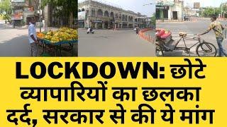 Lockdown: छोटे व्यापारियों का छलका दर्द, सरकार से की ये मांग