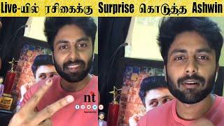 ????VIDEO: Live-யில் ரசிகைக்கு Surprise கொடுத்த Ashwin | Ashwin Birthday surprise to fans