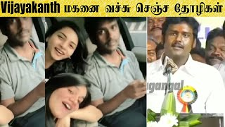 "????VIDEO : Vijayakanth மகனை கிண்டல்  ???????? செய்த தோழிகள்!! ""மாஸா..கெத்தா.. கேப்டனா.."" Vijaya Prabhakaran"