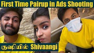 ????Video: Ashwin & Sivaangi First Ads Shooting | குஷியில் Shivaangi