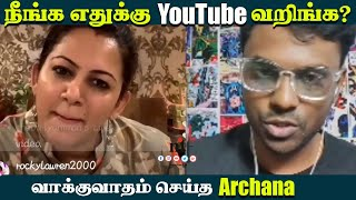 ????Video: Archana fight with Youtuber  | Archana Vs Youtuber