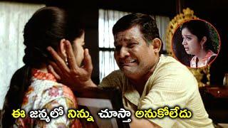 ఈ జన్మలో చూస్తా అనుకోలేదు | Telugu Movie Scenes Latest | Colors Swathi | Kamal Kamaraju