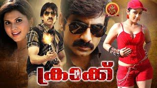 Ravi Teja Superhit Malayalam Movie   Krack   Charmee Kaur   Daisy Bopanna   Atul Kulkarni