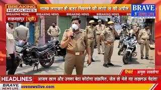#तिलहर कोतवाल ने नगर में मोटर साइकिल से गस्त कर की #लॉकडाउन का पालन करने की अपील | #BraveNewsLive