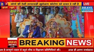 झांसी: शादी में खुलेआम उड़ाई गयीं कोविड 19 गाइडलाइन्स की धज्जियां, लापरवाही | #BraveNewsLive