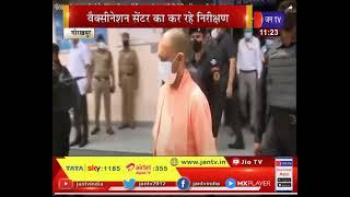 LIVE- UP CM Yogi Aditynath का गौरखपुर  दौरा । Vaccination Centre  का निरीक्षण