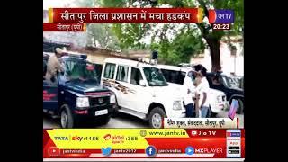 UP Sitapur News | Azam Khan | कोविड से बिगड़ी आजम खान की हालत, सीतापुर जेल प्रशासन में मचा हड़कंप