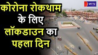 Rajasthan Lockdown 2021 News Update | कोरोना रोकथाम के लिए लॉकडाउन का पहला दिन, पुलिस ने दिखाई सख्ती