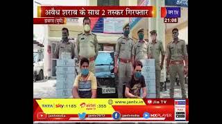 Hathras (UP) News | सादाबाद थाना पुलिस को मिली सफलता, अवैध शराब के साथ 2 तस्कर गिरफ्तार | JAN TV