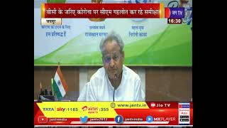 CM Ashok Gehlot | ग्रामीण क्षेत्रों में फैलते संक्रमण को लेकर VC के जरिए CM गहलोत की कोरोना समीक्षा