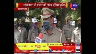 Shahjahanpur UP News | लॉकडाउन के पालन को लेकर पुलिस मुस्तैद, नियम तोड़ने वालों पर लगाया जुर्माना