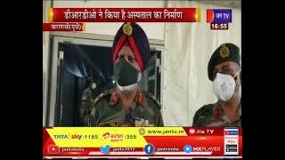 Varanasi News UP | पंडित राजन मिश्र कोविड- 19 अस्पताल की शुरुआत, DRDO ने किया अस्पताल का निर्माण