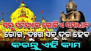 Solution Found | One Solution for all problems | Satya Bhanja
