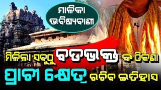 Malika Devotee   River Prachi   Malika Future Predictions   Satya Bhanja
