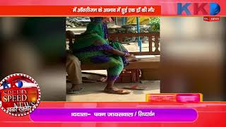 Speed News   Baharich   Hamirpur   Amroha   Banda   Siddharthnagar  
