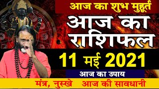 11 May 2021 Aaj Ka Rashifal आज का राशिफल Daily Rashifal || आज का उपाय ||