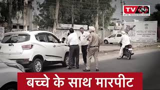 Sangrur DA fight story full video || punjab news ||