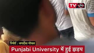 Fight Patiala punjabi university || News report ||