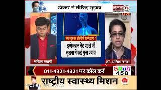 Corona की दूसरी लहर से कैसे करें अपना बचाव, देखिए Janta Tv की ये खास पेशकश डॉ. अनिता रमेश के साथ
