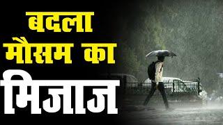 Rajasthan में तापमान में दर्ज हुई  गिरावट | जयपुर में बरसे बदरा