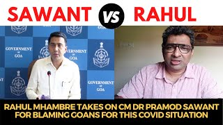 Rahul Mhambre takes on CM Dr Pramod Sawant for blaming Goans for this #COVID situation