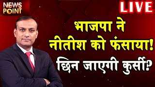 dblive news point : BJP ने nitish kumar को फंसाया ! छिन जाएगी कुर्सी ? bihar news   dblive rajiv ji