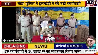 बोड़ा पुलिस ने हुलखेड़ी में बड़ी कार्यवाही करते हुए अवैध फैक्ट्री पर मारा छापा