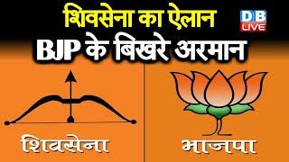 Shivsena का ऐलान, BJP के बिखरे अरमान | सामना में Shivsena ने किया Congress का बचाव |#DBLIVE