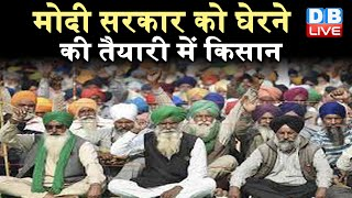 मोदी सरकार को घेरने की तैयारी में Kisan | 26 मई के बाद होगा कोई बड़ा फैसला: Rakesh Tikait | #DBLIVE
