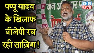 Pappu Yadav के खिलाफ BJP रच रही साज़िश ! Pappu Yadav के लिए आधी रात में खुला कोर्ट |#DBLIVE
