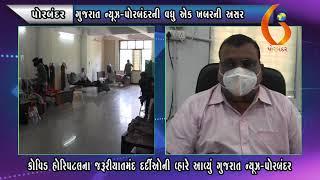 PORBANDAR ગુજરાત ન્યૂઝ પોરબંદરની વધુ એક ખબરની અસર 10 05 2021