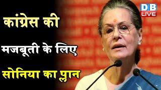 Congress की मजबूती के लिए Sonia Gandhi का प्लान | Sonia Gandhi ने बनाई पांच सदस्यीय टीम |#DBLIVE