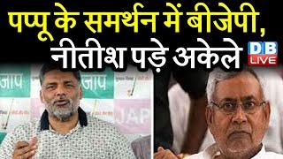 Pappu Yadav के समर्थन में BJP , नीतीश पड़े अकेले | BJP और JDU नेताओं ने भी किया पप्पू का समर्थन |