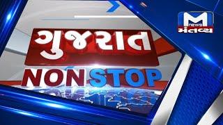 Gujarat NonStop (12/05/2021)