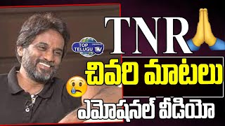 TNR Last Video   Journalist TNR Emotional Words   TNR Health News   Top Telugu TV