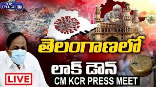 LIVE : CM KCR Press Meet About Lock Down In Telangana | Corona Second Wave  | Top Telugu TV