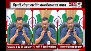 CM केजरीवाल बोले-  दिल्ली में अब कोरोना के केस हुए कम, सही साबित हो रहा है Lockdown का फैसला