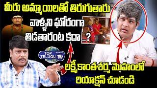 మీరు అమ్మాయిలతో తిరుగుతారు కదా? |Lakshmi Kantha Sharma Shocked To Interviewer Question|Top Telugu TV