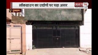 Gurugram में लॉकडाउन का उद्योगों पर पड़ा बड़ा असर, मजदूरों के पलायन से गहराया संकट