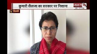 कोरोना संकट:Kumari Selja ने दवाइयों को लेकर हरियाणा सरकार पर साधा निशाना,टीकाकरण को लेकर कही ये बात