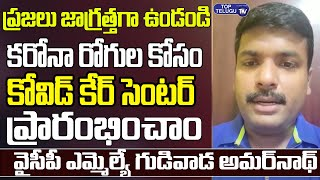 YCP MLA Gudivada Amarnath About Corona Covid Centre | Corona Second Wave | Top Telugu TV
