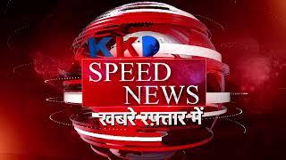 Speed News | Amroha | Hardoi | Hamirpur | Baharaich | Lakhimpur | Mahoba