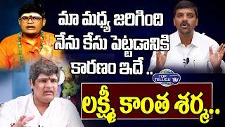మా మధ్య జరిగింది ఇదే ..   Lakshmi Kantha Sharma About Teenmar Mallanna   Top Telugu TV