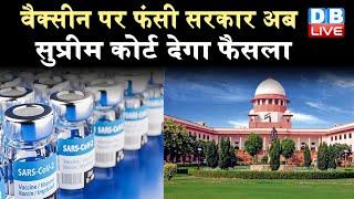 Vaccine पर फंसी सरकार अब SC र्ट देगा फैसला | vaccine की कीमत पर बंगाल और केंद्र सरकार आमने सामने |