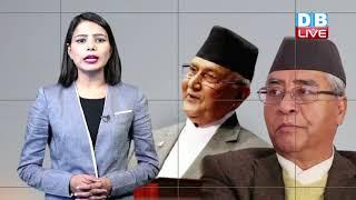 Sher Bahadur Deuba  बनेंगे Nepal के प्रधानमंत्री | नेपाली Congress बनाएगी Nepal में सरकार |#DBLIVE