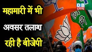 Rahul Gandhi और Priyanka Gandhi का केंद्र पर वार | महामारी में भी अवसर तलाश रही है BJP | #DBLIVE