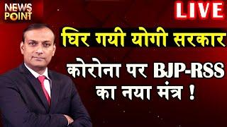 dblive news point :घिर गयी योगी सरकार ! कोरोना पर BJP-RSS का नया मंत्र !| rajiv ji | #DBLIVE